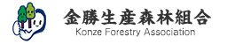 金勝生産森林組合