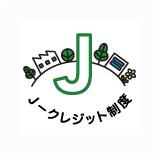 J-クレジット