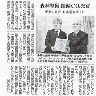 滋賀 Jクレジット販売 新聞記事 京都新聞
