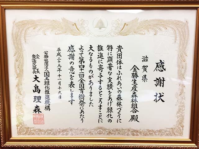 第41回全国育樹祭 国土緑化推進機構 会長賞